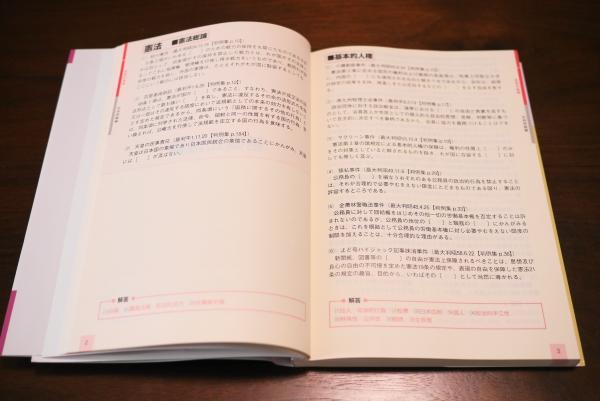 判例問題集(基礎編)