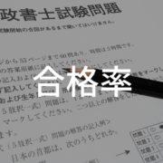 行政書士試験の合格率