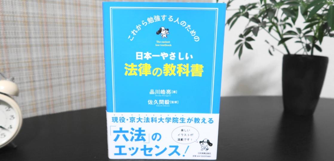 日本一やさしい法律の教科書
