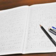 記述式ノート
