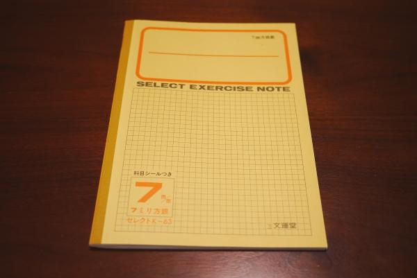 記述式ノート表紙