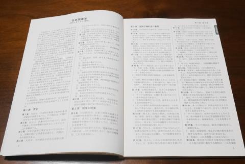 伊藤塾 ハンディ六法の内容