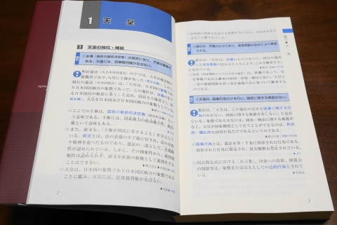 ケータイ行政書士公式ガイド