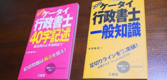ケータイ行政書士 40字記述と一般知識