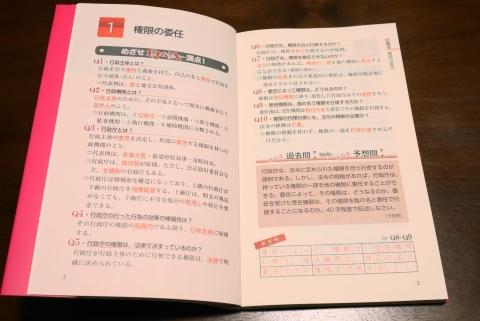 ケータイ行政書士40字記述