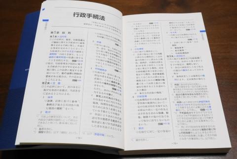 ケータイ行政書士 ミニマム六法 紙面