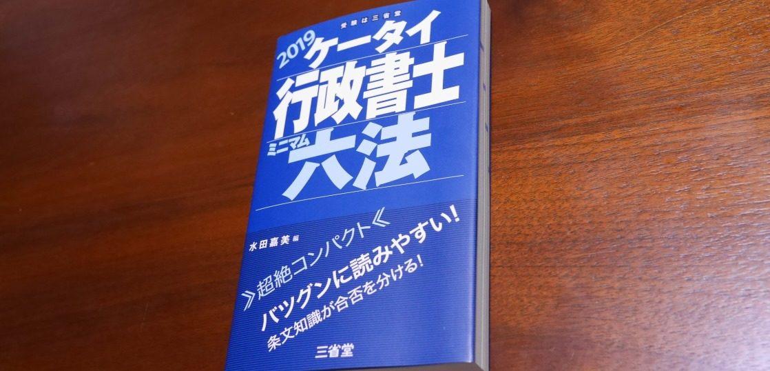 ケータイ行政書士 ミニマム六法