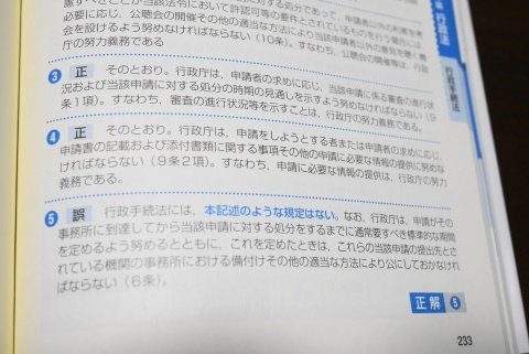 LEC出る順行政書士 基本問題集の解説