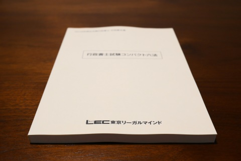 LEC行政書士合格基本書のコンパクト六法
