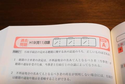 伊藤塾 うかる!行政書士 総合問題集