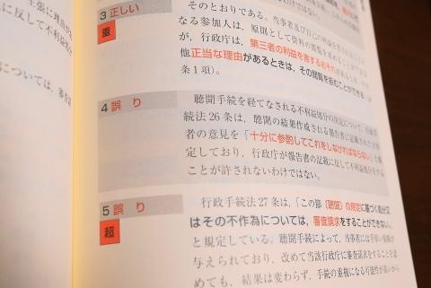 うかる!行政書士 総合問題集の解説