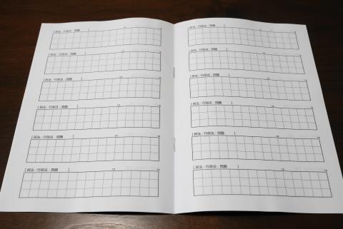 LEC 出る順行政書士 記述式問題集 解答用紙