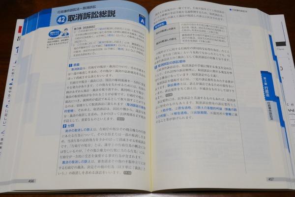 LEC合格基本書