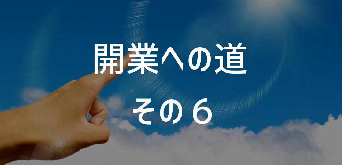 開業への道6