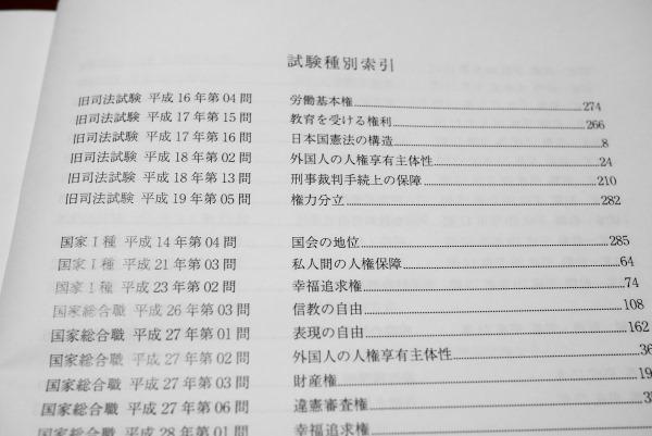 アガルート行政書士 総合演習講座 問題集の索引
