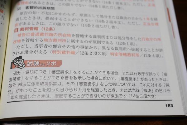 LEC出る順行政書士 最重要論点250 試験のツボ