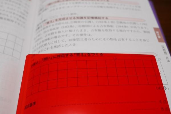 みんなが欲しかった!行政書士の40字記述式問題集 赤シート