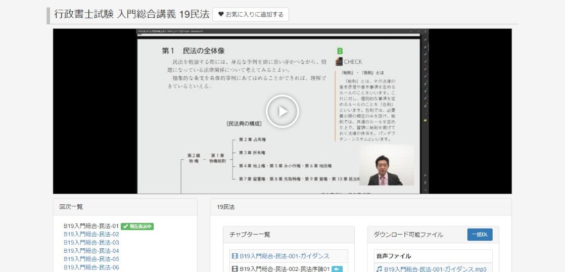 アガルート行政書士試験 講義動画