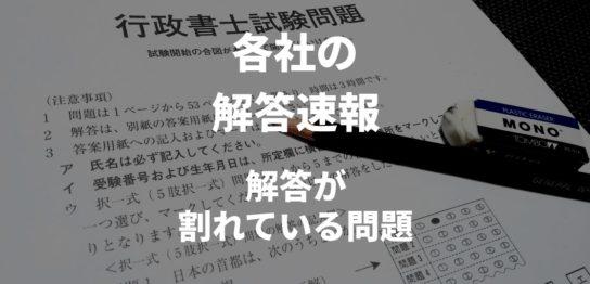 行政書士試験 解答速報
