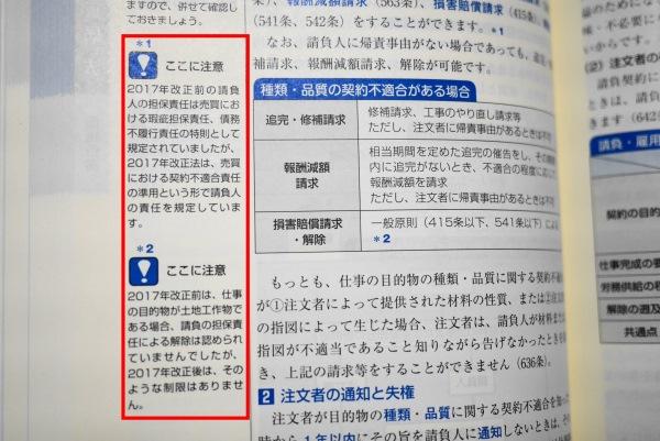 LEC『出る順行政書士 合格基本書 2020年度版』