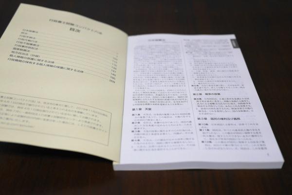 LEC『出る順行政書士 合格基本書 2020年度版』コンパクト六法