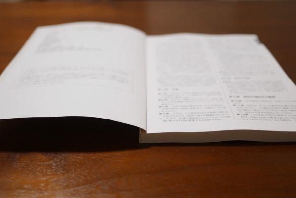LEC行政書士合格のトリセツ基本テキスト