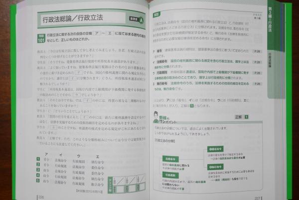 LEC合格のトリセツ 基本問題集