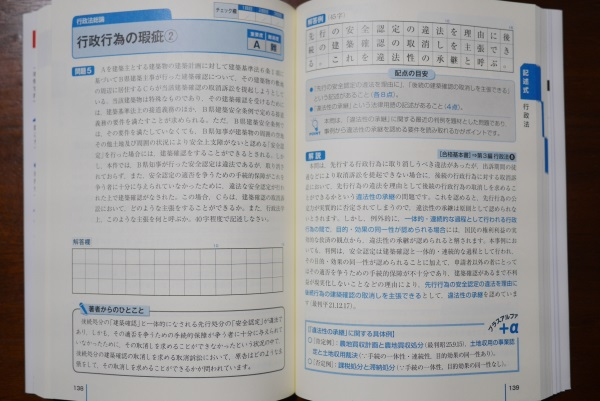 LEC 記述式問題集 2020年度版