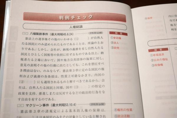 合格革命行政書士 40字記述式・多肢選択式問題集