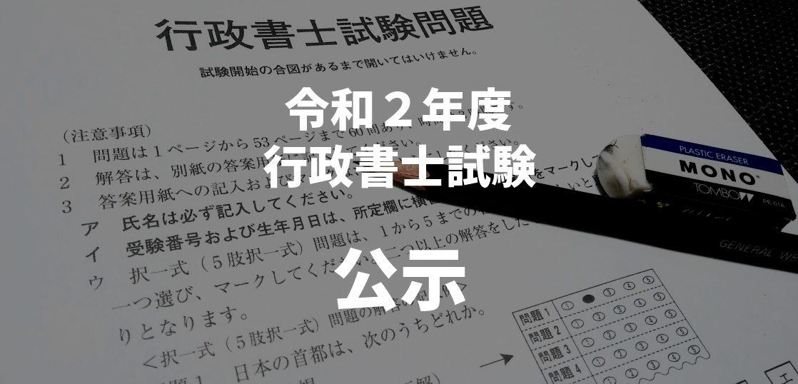 書士 試験 申し込み 行政