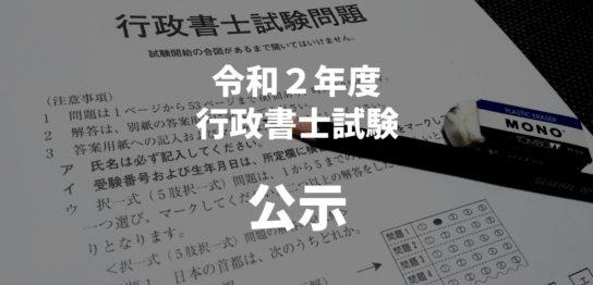 行政書士試験公示2020