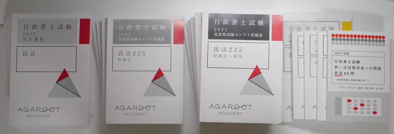 アガルート演習総合カリキュラムのテキスト