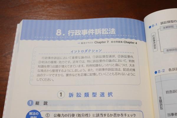民法・行政法解法スキル完全マスター第2版