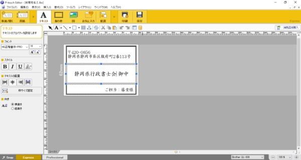 ql-800ソフトP-touch