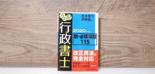 うかる!行政書士 新・必修項目115 2020年度版