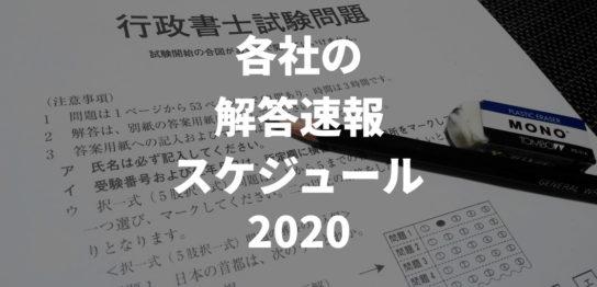 解答速報スケジュール2020
