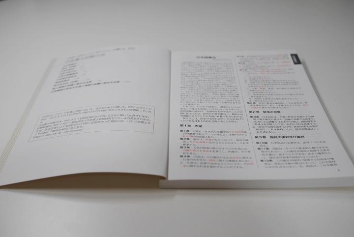 2021年版 行政書士 合格のトリセツ 基本テキスト
