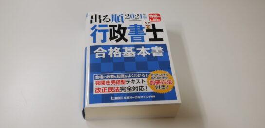2021年版出る順行政書士 合格基本書