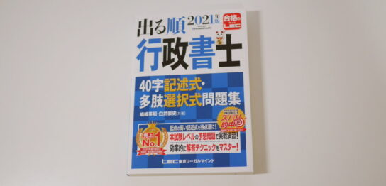 LEC出る順行政書士 40字記述式・多肢選択式問題集2021