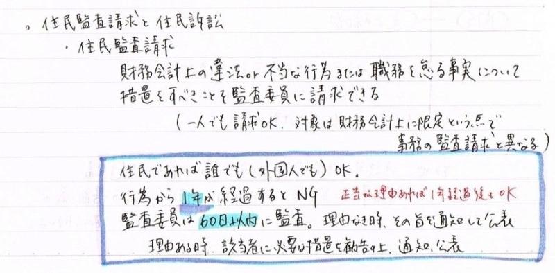 まとめノート育成編