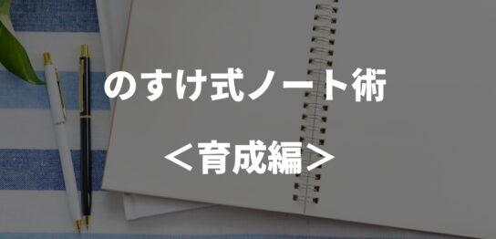 のすけ式ノート術 育成編