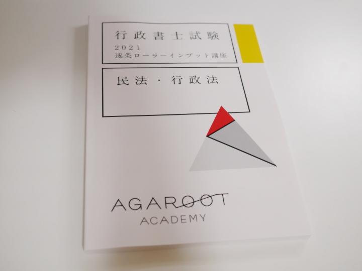 アガルート逐条ローラーインプット講義テキスト