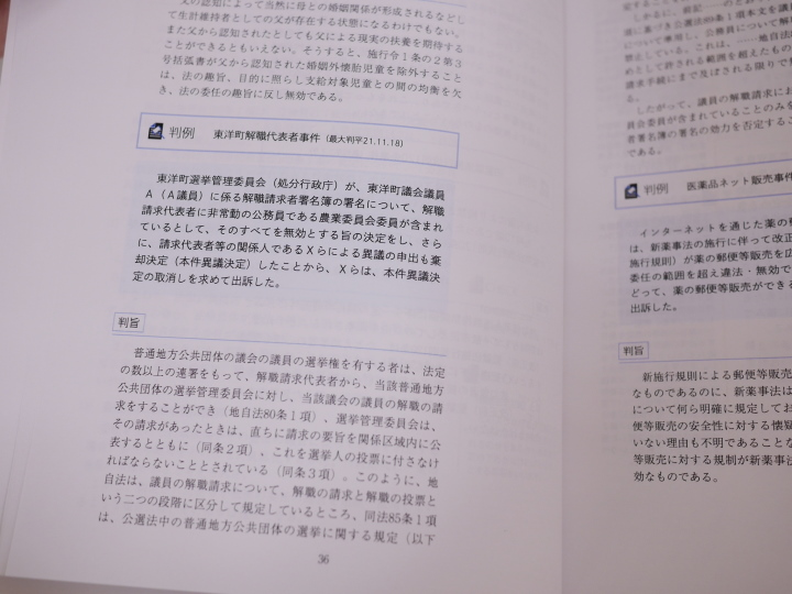 アガルート行政書士 総合講義テキスト