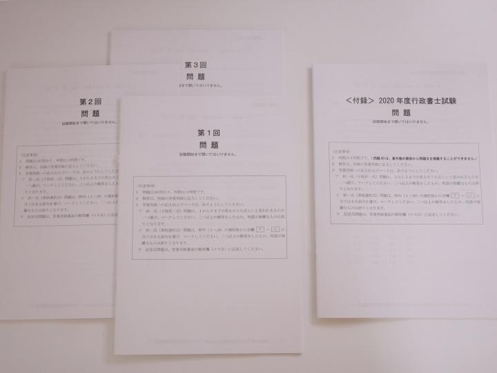 LEC行政書士 模試2021
