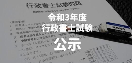 令和3年度 行政書士試験公示