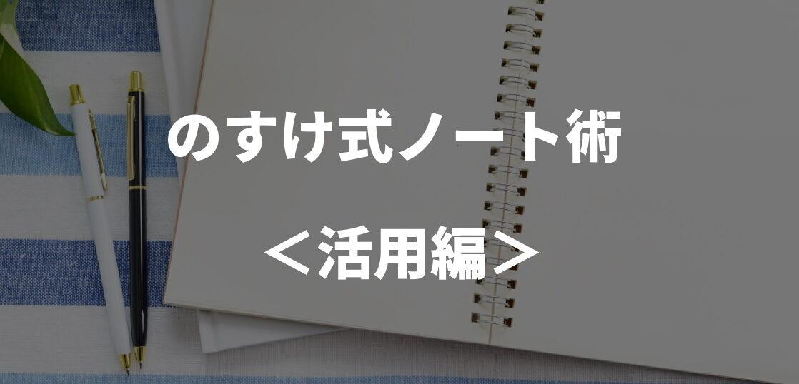 のすけ式ノート術 活用編